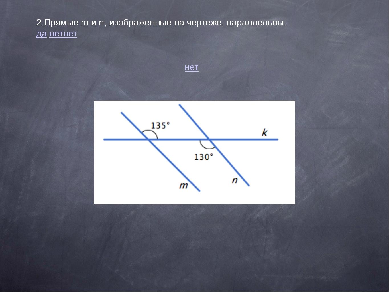 2.Прямыеmиn, изображенные на чертеже, параллельны. да нет нет