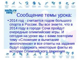 Сообщение темы урока: 2014 год - считается годом большого спорта в России. Вы