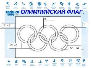 ОЛИМПИЙСКИЙ ФЛАГ. 2b – 2 -2b - 8 8 b -a2 + 6a