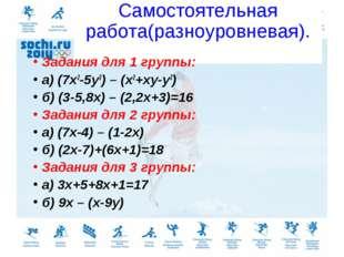 Самостоятельная работа(разноуровневая). Задания для 1 группы: а) (7х2-5у2) –