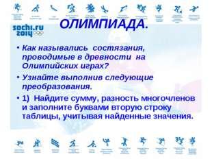 ОЛИМПИАДА. Как назывались состязания, проводимые в древности на Олимпийских и