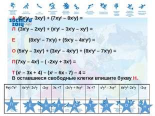 А (5x2y – 3xy2) + (7xy2 – 8x2y) = Л (3x2y – 2xy2) + (x2y2 – 3x2y – xy2) = Е