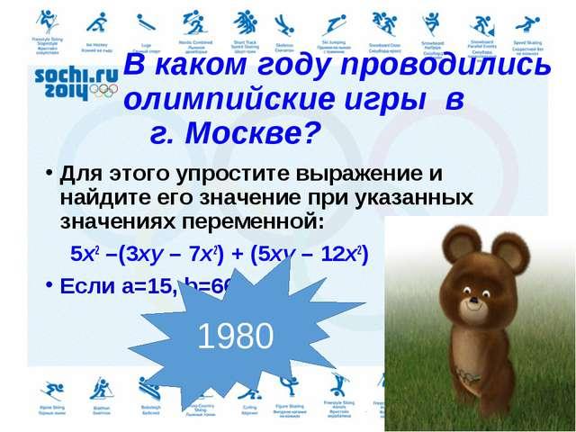 В каком году проводились олимпийские игры в г. Москве? Для этого упростите вы...