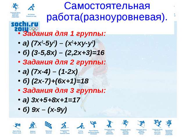Самостоятельная работа(разноуровневая). Задания для 1 группы: а) (7х2-5у2) –...