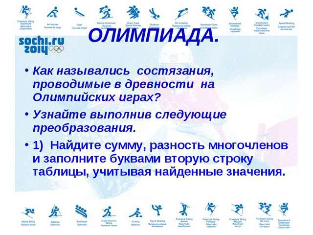 ОЛИМПИАДА. Как назывались состязания, проводимые в древности на Олимпийских и...