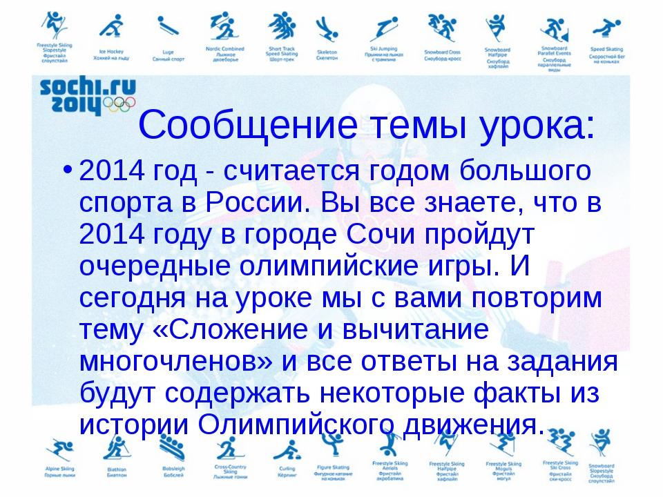 Сообщение темы урока: 2014 год - считается годом большого спорта в России. Вы...