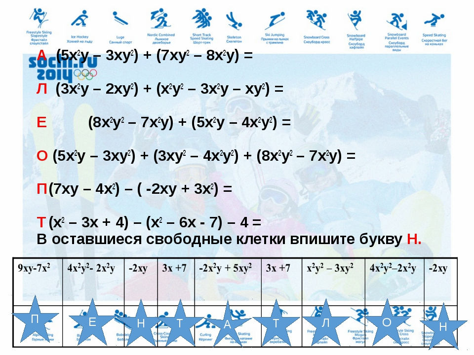 А (5x2y – 3xy2) + (7xy2 – 8x2y) = Л (3x2y – 2xy2) + (x2y2 – 3x2y – xy2) = Е...