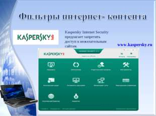 Kaspersky Internet Security предлагает запретить доступ к нежелательным сайта