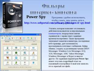 Power Spy Программу удобно использовать, чтобы узнать, чем заняты дети в отсу