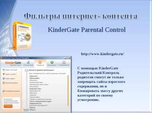 KinderGate Parental Control С помощью KinderGate Родительский Контроль родите