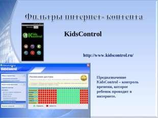 KidsControl Предназначение KidsControl – контроль времени, которое ребенок пр