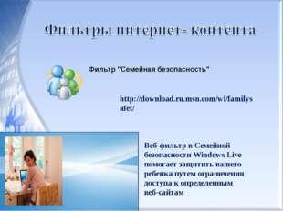"""Фильтр """"Семейная безопасность"""" Веб-фильтр в Семейной безопасности Windows Liv"""