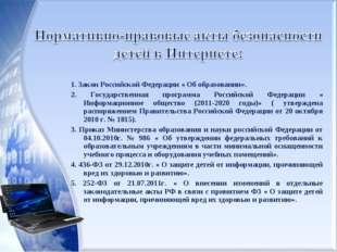 1. Закон Российской Федерации « Об образовании». 2. Государственная программа