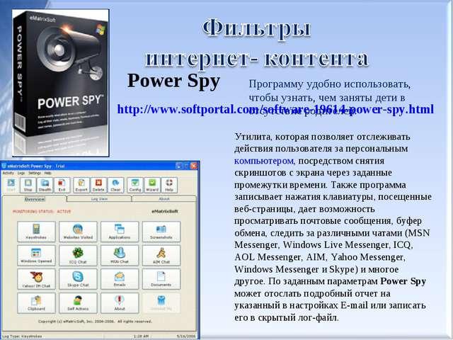 Power Spy Программу удобно использовать, чтобы узнать, чем заняты дети в отсу...