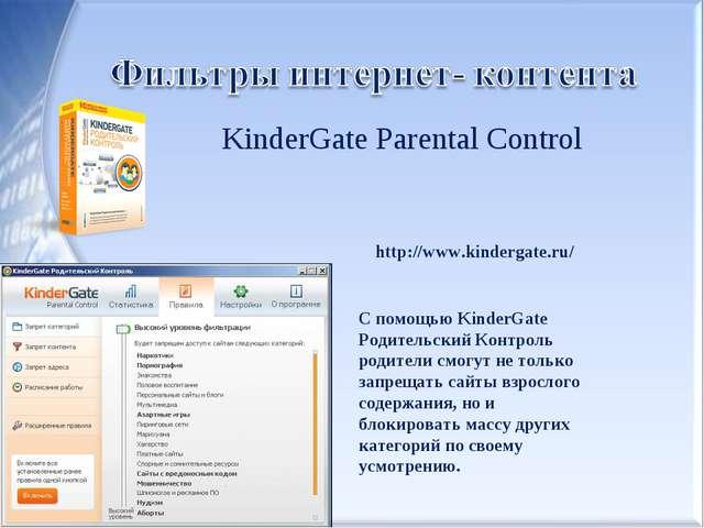 KinderGate Parental Control С помощью KinderGate Родительский Контроль родите...
