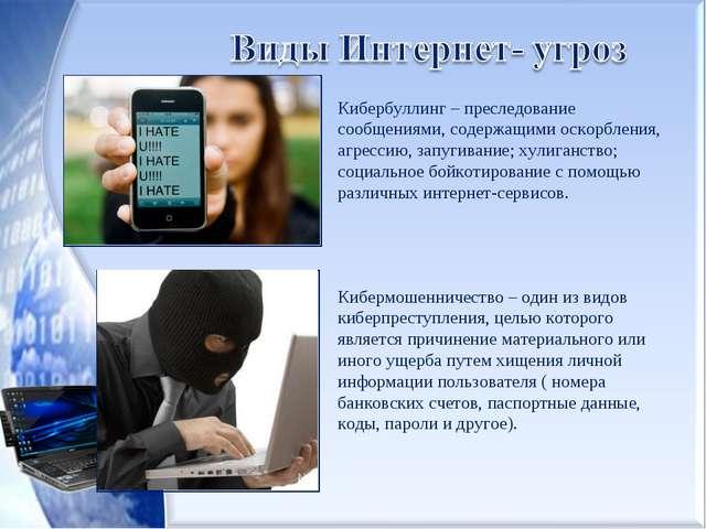 Кибербуллинг – преследование сообщениями, содержащими оскорбления, агрессию,...