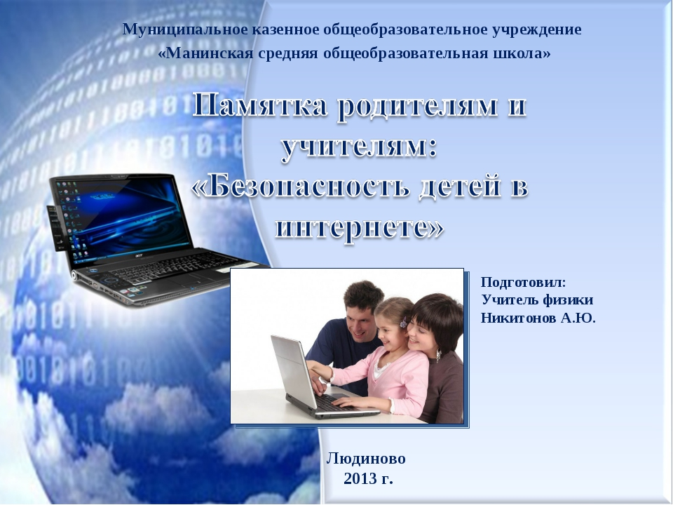 Муниципальное казенное общеобразовательное учреждение «Манинская средняя обще...