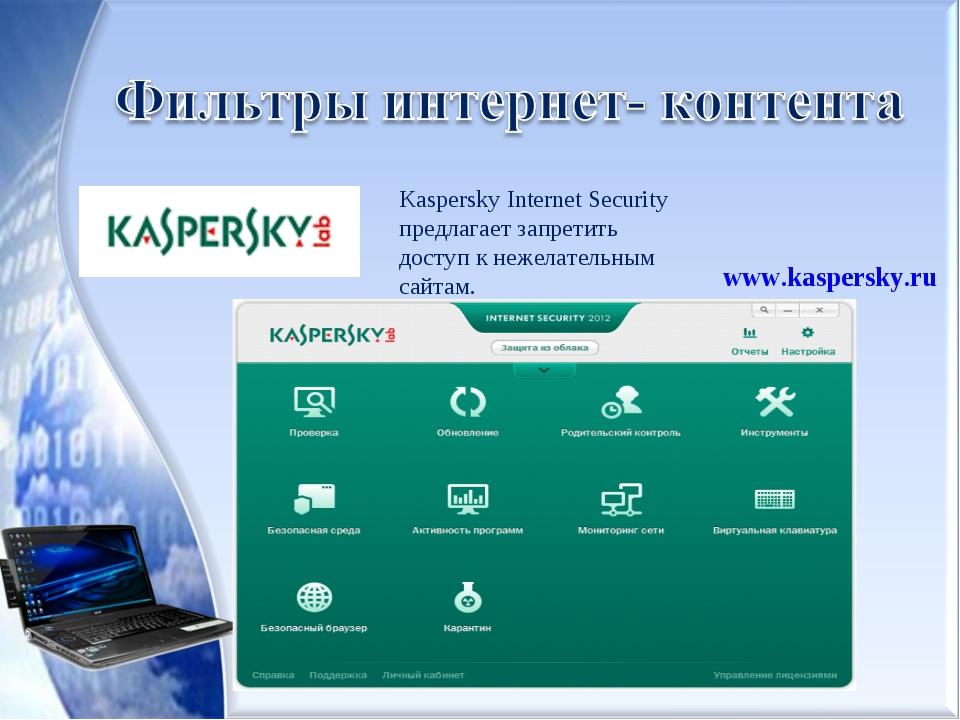 Kaspersky Internet Security предлагает запретить доступ к нежелательным сайта...