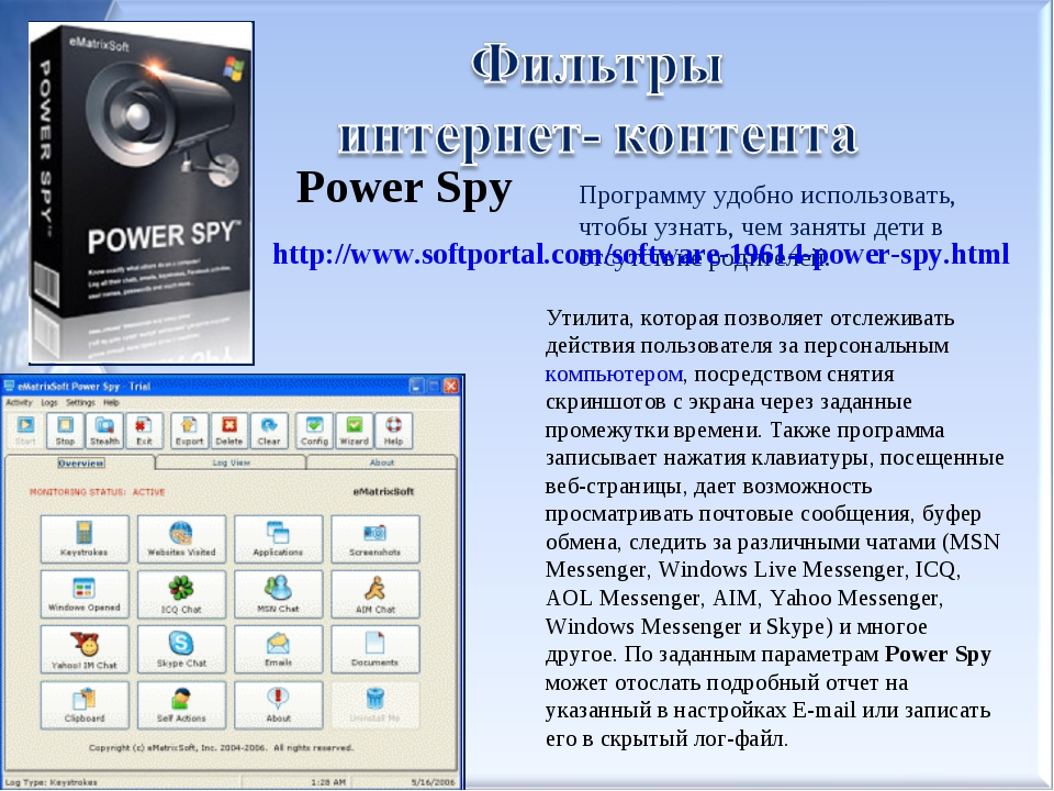 Power Spy Программу удобно использовать, чтобы узнать, чем заняты дети в отсу...