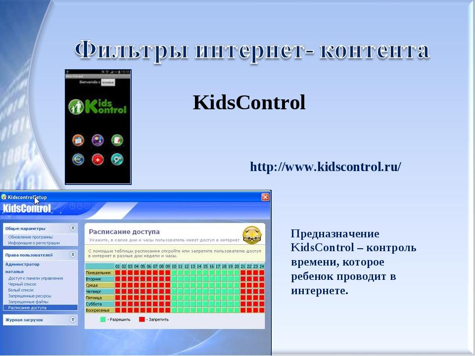 KidsControl Предназначение KidsControl – контроль времени, которое ребенок пр...
