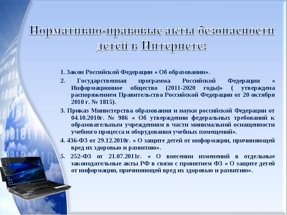 1. Закон Российской Федерации « Об образовании». 2. Государственная программа...