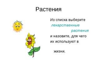 Растения Из списка выберите лекарственные растения и назовите, для чего их ис