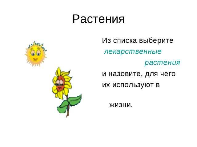 Растения Из списка выберите лекарственные растения и назовите, для чего их ис...
