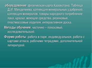 оборудование: физическая карта Казахстана, Таблица Д.И. Менделеева, коллекци