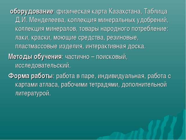 оборудование: физическая карта Казахстана, Таблица Д.И. Менделеева, коллекци...