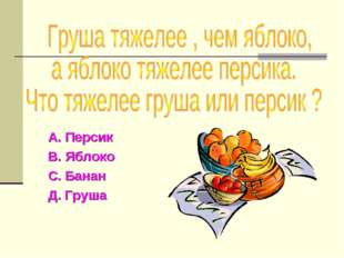 А. Персик В. Яблоко С. Банан Д. Груша