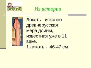 Из истории Локоть - исконно древнерусская мера длины, известная уже в 11 веке