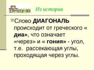 Из истории Слово ДИАГОНАЛЬ происходит от греческого « диа», что означает «чер