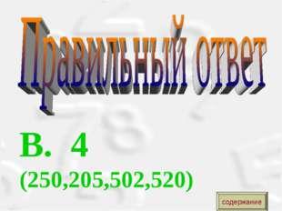 В. 4 (250,205,502,520) содержание