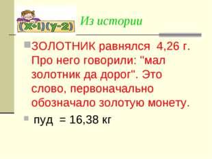 """Из истории ЗОЛОТНИК равнялся 4,26 г. Про него говорили: """"мал золотник да доро"""