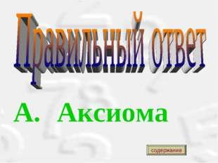 A.Аксиома содержание