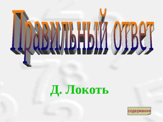Д. Локоть содержание