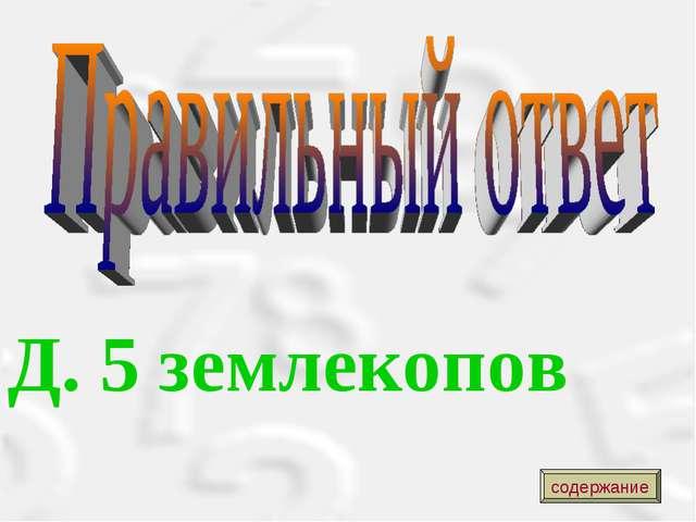 Д. 5 землекопов содержание