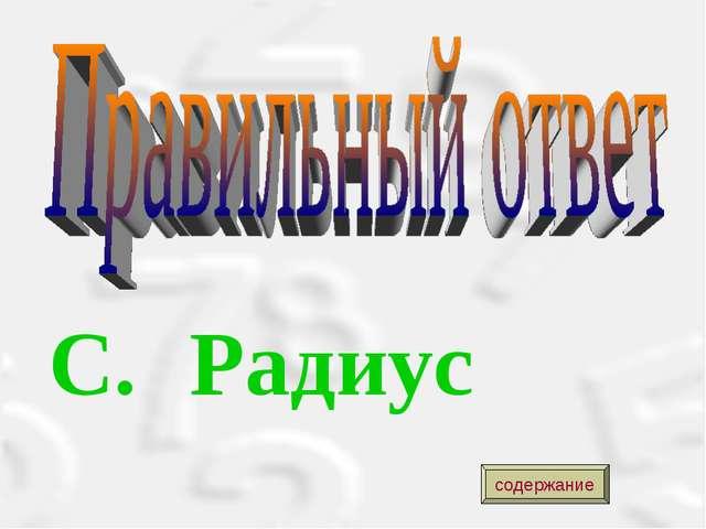 С.Радиус содержание