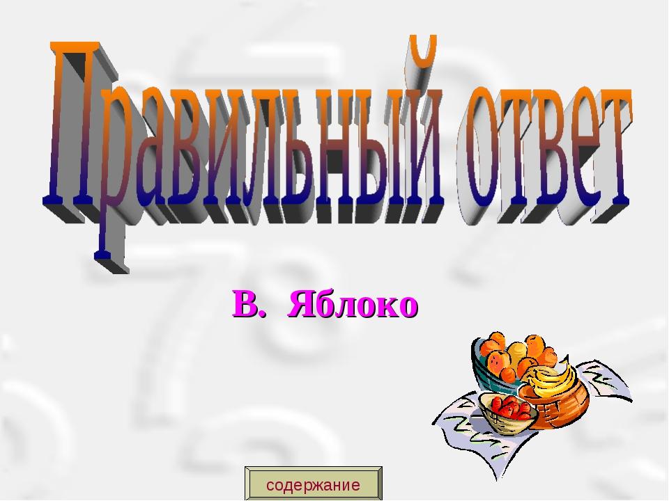 В. Яблоко содержание