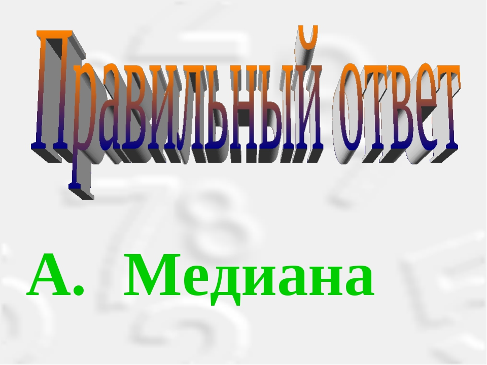 A.Медиана