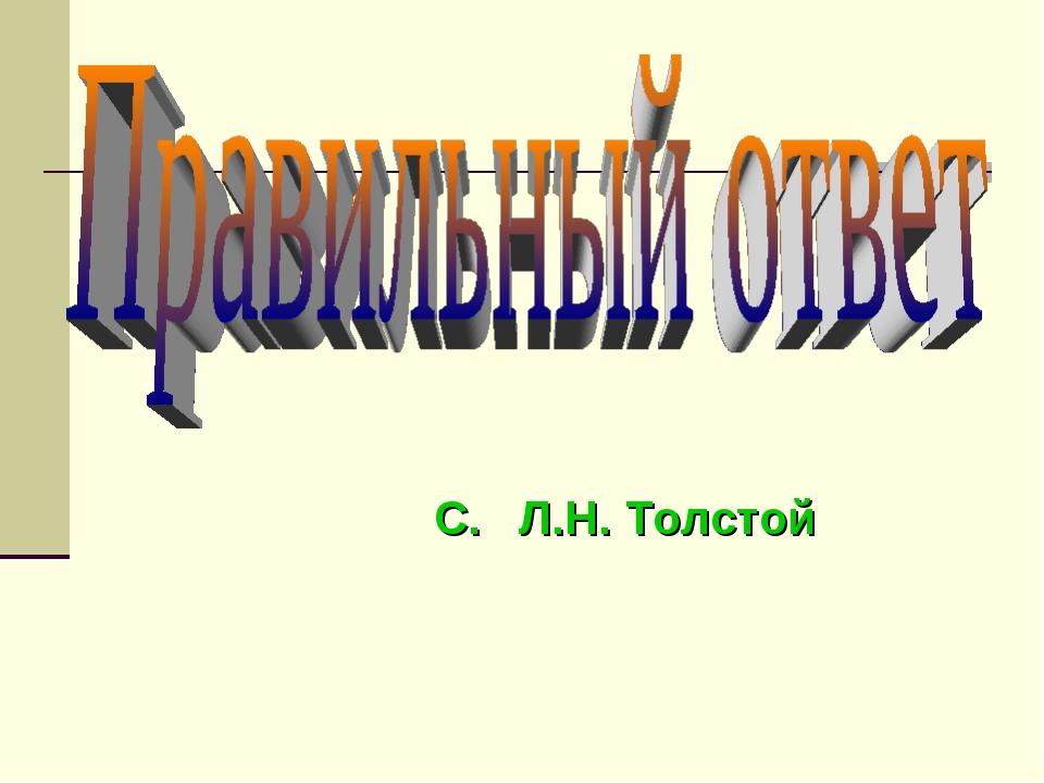 С. Л.Н. Толстой