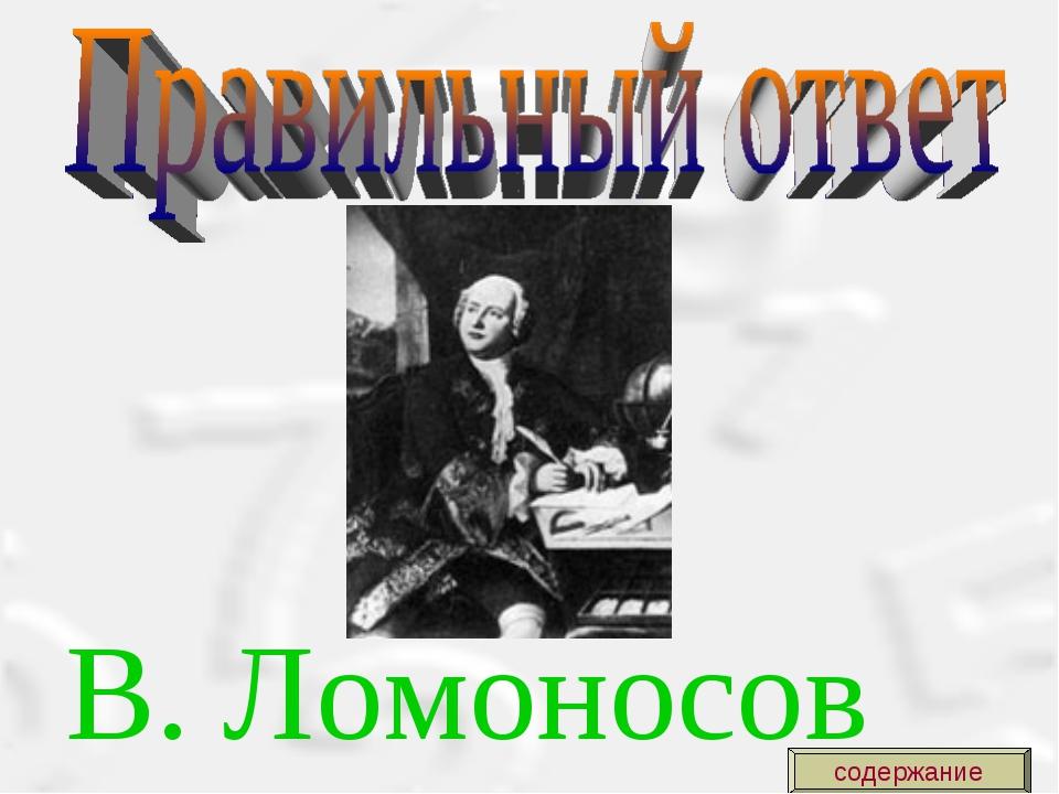 В. Ломоносов содержание