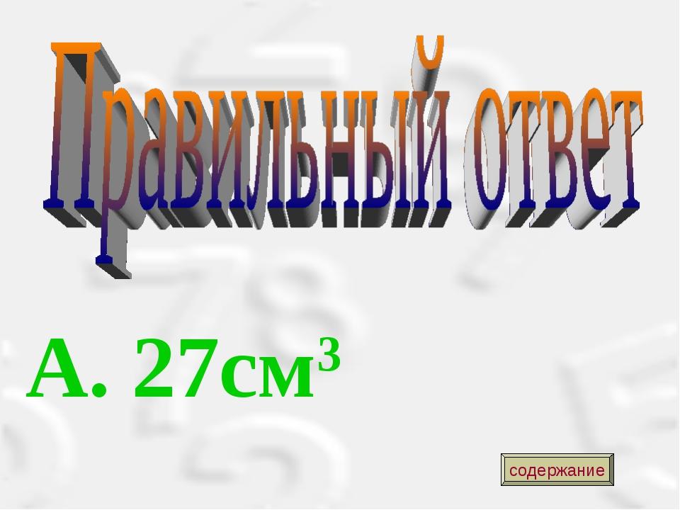 А. 27см3 содержание