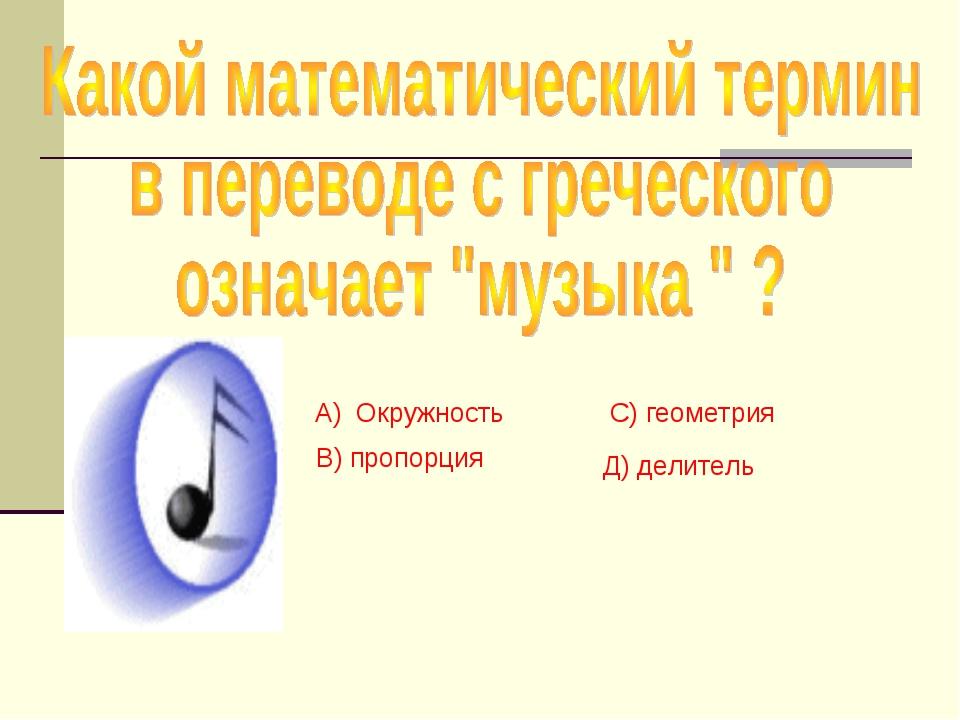 А) Окружность В) пропорция С) геометрия Д) делитель