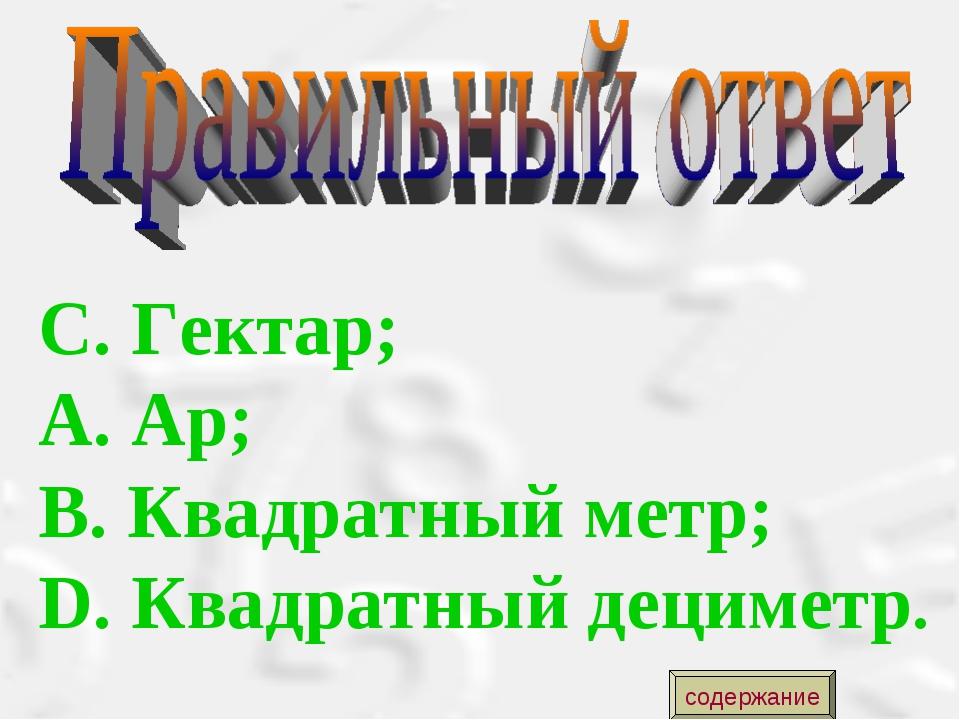 С. Гектар; А. Ар; В. Квадратный метр; D. Квадратный дециметр. содержание