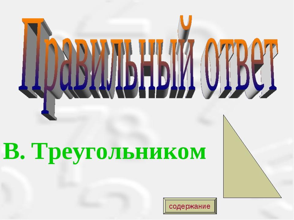 В. Треугольником содержание
