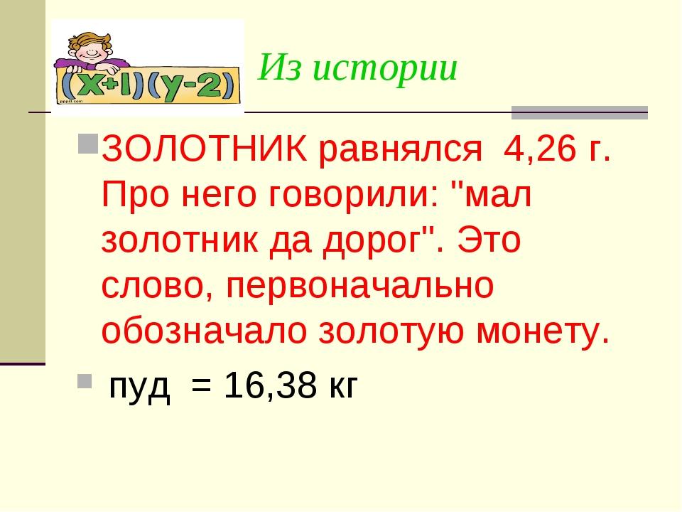 """Из истории ЗОЛОТНИК равнялся 4,26 г. Про него говорили: """"мал золотник да доро..."""