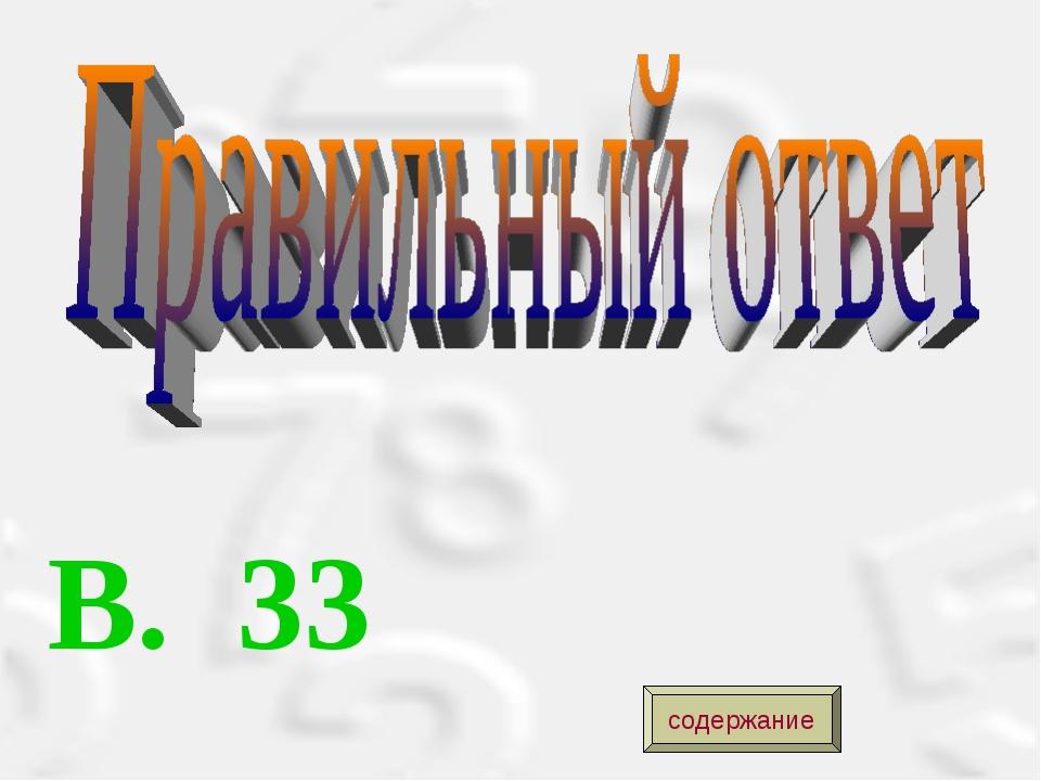 В. 33 содержание