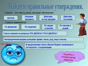 Глагол – это часть речи, которая обозначает признак Под сказка Ай- яй!!! Назв