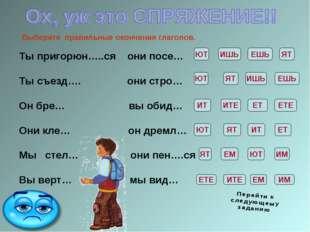 Выберите правильные окончания глаголов. Ты пригорюн…..ся они посе… Ты съезд….